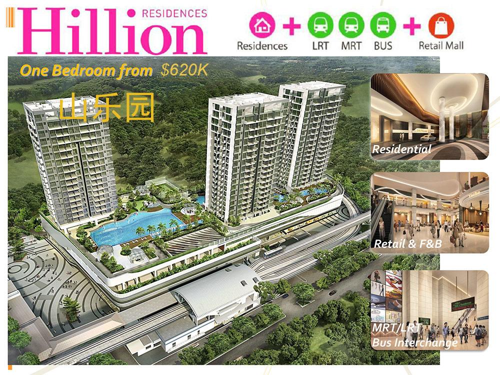 hillion residences integrated